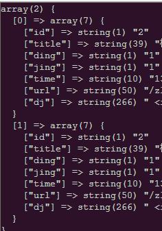 二维数组结构