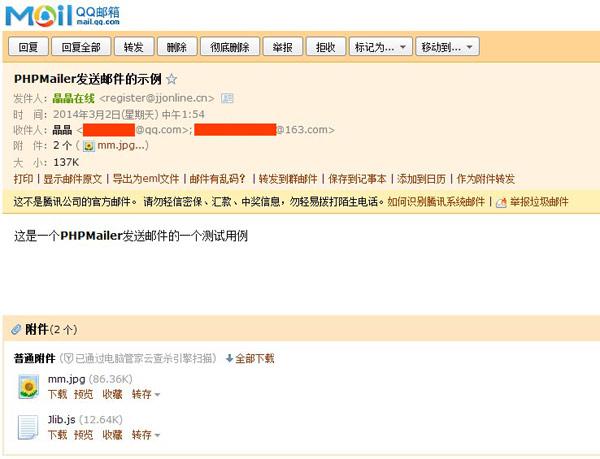QQ邮箱收到的邮件的截图