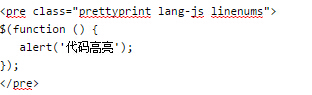 高亮工具html代码示例