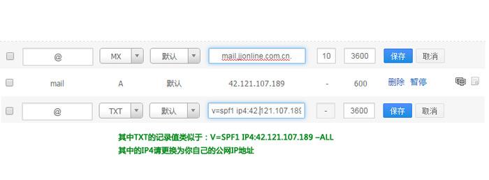postfix相关域名解析设置