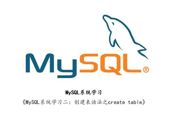 Mysql创建表和管理表