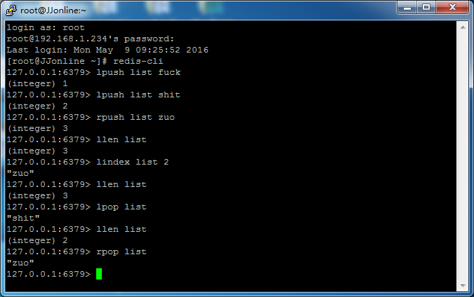 redis链表list示例