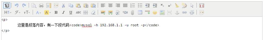 段落中的高亮代码块源码模式下截图