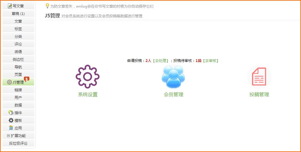 J5进阶版后台管理界面