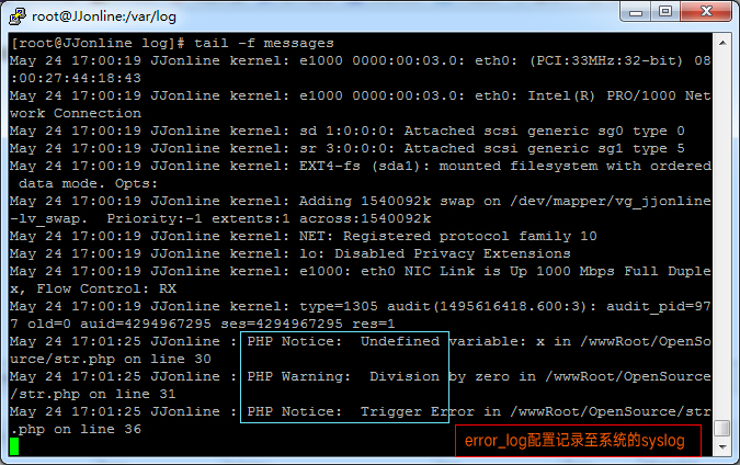 error_log配置记录至系统的syslog