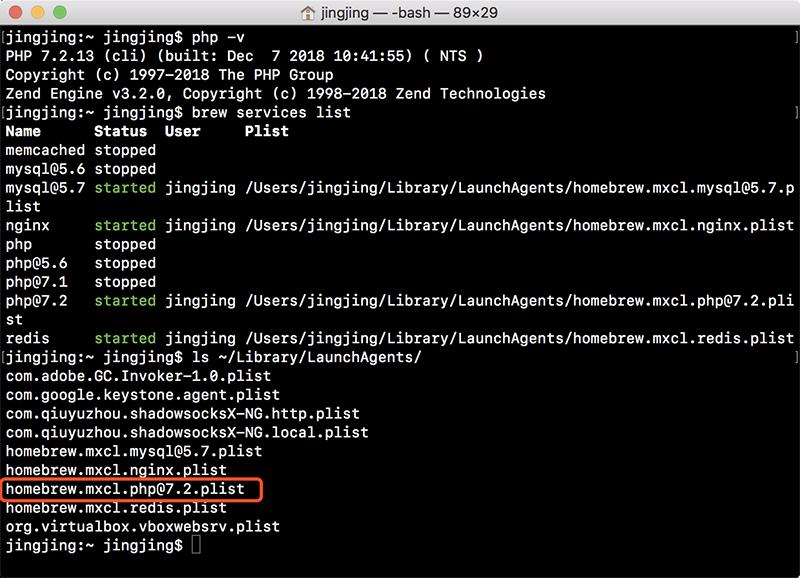 查看当前php版本和运行的php版本