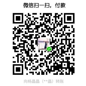 晶晶的博客微信支付二维码