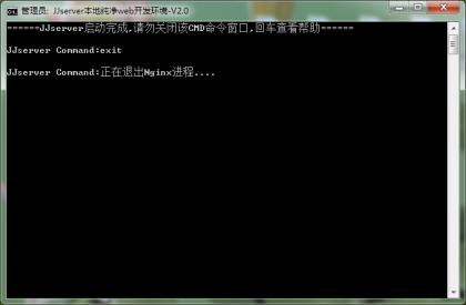 JJserver通过命令行输入命令从容退出[点击查看大图]