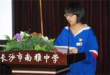 长沙南雅中学一新生发言稿 推荐阅读