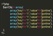 PHP数组相关基础知识概要