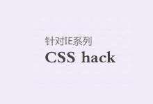 Css的Hack、设计技巧汇总