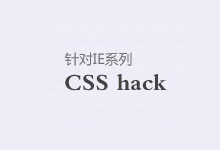 网页布局hack的利用,CSS Hack汇总