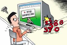 账户被盗表象轻于鸿毛,网络安全意识重于泰山