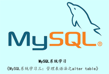 MySQL系统学习三:管理表语法之alter table