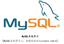 MySQL系统学习二:创建表语法之create table