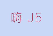 晶晶的博客首款商业性emlog主题J5开售