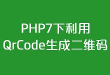 php7高效生成二维码:composer和荷兰PHP开发者的QrCode