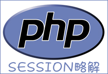 PHP中的session略解